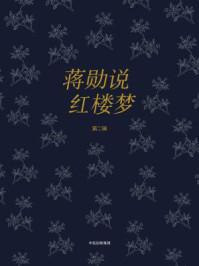 蒋勋说红楼梦(第2辑)