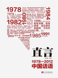 直言:1978—2012中国话语
