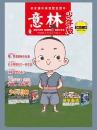 意林杂志少年版2017年9月下半月刊