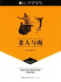 崇文读书馆:老人与海