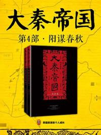 大秦帝国·点评本:第四部阳谋春秋(共2册)