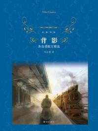 经典译林:背影:朱自清散文精选