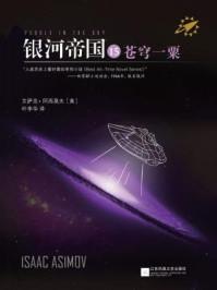 银河帝国15:苍穹一粟( 银河帝国. 帝国三部曲)