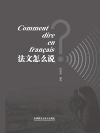 法文怎么说?