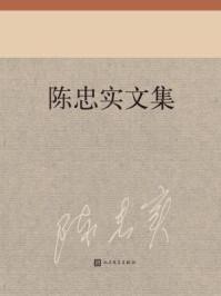 陈忠实文集:全10册