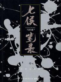 七侯笔录(下)