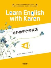 跟外教学小学英语(彩色英文版 Grade 4)