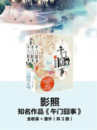午门囧事(全三册)