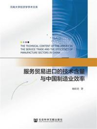 服务贸易进口的技术含量与中国制造业效率