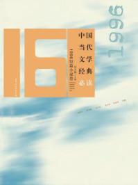 中国当代文学经典必读·1996短篇小说卷