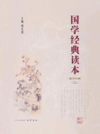 国学经典读本(第3册)