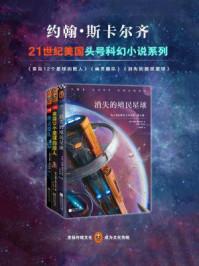 """21世纪美国头号科幻小说系列""""老人的战争""""(共3册)(来自12个星球的敌人、幽灵舰队、消失的殖民星球)"""