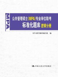 公共管理硕士(MPA)专业学位联考标准化题库·逻辑分册