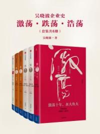 吴晓波企业史:激荡·跌荡·浩荡(全六册)