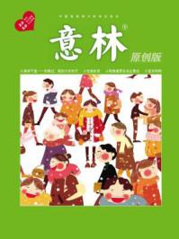 意林杂志原创版2020年1月刊