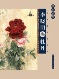 案头画范:李晓明画牡丹