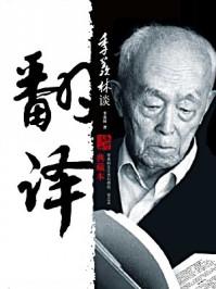 季羡林谈翻译(典藏本)