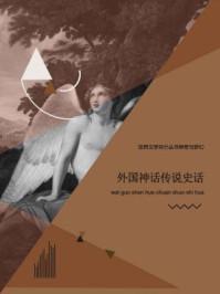 神奇与梦幻—外国神话传说史话