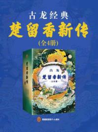 楚留香新传(全4册)