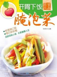 开胃下饭腌泡菜