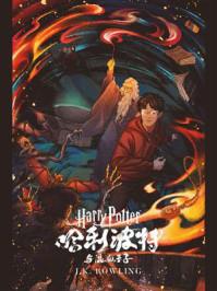 "哈利·波特与""混血王子""(Harry Potter and the Half-Blood Prince)"