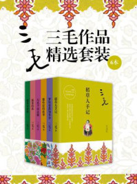 三毛作品精选套装(6本)