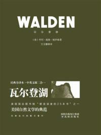 中英文版二合一:瓦尔登湖
