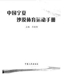 中国宁夏沙漠体育运动手册