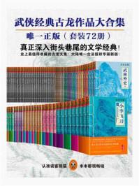 古龙作品大合集(全七十二册)