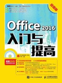 Office 2016入门与提高(超值版)