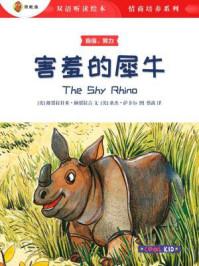 害羞的犀牛(双语听读绘本·情商培养系列)