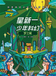 星新一少年科幻·梦之城