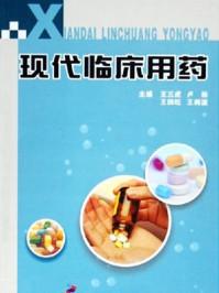 现代临床用药
