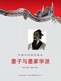 中国文化知识读本:墨子与墨家学派