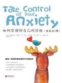 如何管理好自己的情绪(套装共2册)