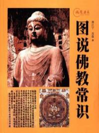 图说佛教常识--视觉历史