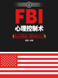FBI心理控制术