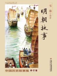 中国历史故事集:修订版——明朝故事