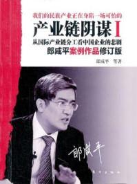 产业链阴谋Ⅰ-从国际产业链分工看中国企业的悲剧(修订版)