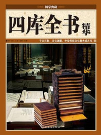国学典藏:四库全书精华