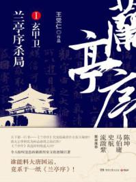 兰亭序杀局(第1册)