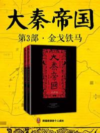 大秦帝国·点评本:第三部·金戈铁马(共2册)