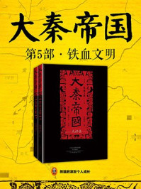 大秦帝国·点评本:第五部铁血文明(共2册)