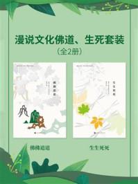 漫说文化佛道、生死套装(全2册)
