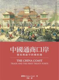 中國通商口岸:貿易與最早的條約港