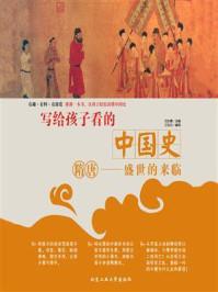 写给孩子看的中国史·隋唐:盛世的来临