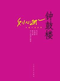 刘心武长篇小说系列:钟鼓楼