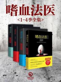 嗜血法医(全1-3季)