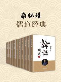 南怀瑾:儒道经典(共十二册)