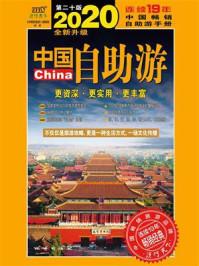 中国自助游(2020全新升级版)